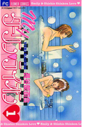 【1-5セット】Myダーリン・ライオン(フラワーコミックス)