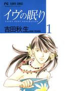 【全1-5セット】イヴの眠り(フラワーコミックス)