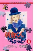 【6-10セット】朝倉くん ちょっと!(ジュディーコミックス)