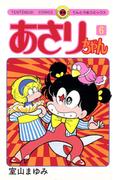 【6-10セット】あさりちゃん(てんとう虫コミックス)