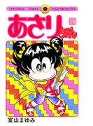 【16-20セット】あさりちゃん(てんとう虫コミックス)