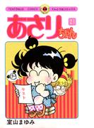 【21-25セット】あさりちゃん(てんとう虫コミックス)