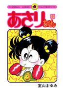 【36-40セット】あさりちゃん(てんとう虫コミックス)