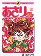 【76-80セット】あさりちゃん(てんとう虫コミックス)
