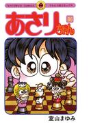 【86-90セット】あさりちゃん(てんとう虫コミックス)