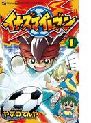 【全1-10セット】イナズマイレブン(てんとう虫コミックス)
