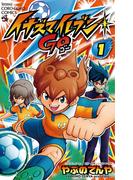 【全1-7セット】イナズマイレブンGO(てんとう虫コミックス)