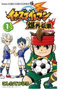 【全1-2セット】イナズマイレブン爆外伝集(てんとう虫コミックス)