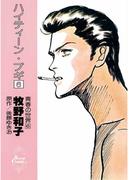 【6-10セット】ハイティーン・ブギ