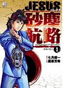 【1-5セット】JESUS 砂塵航路(ビッグコミックス)