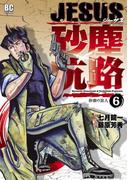【6-10セット】JESUS 砂塵航路(ビッグコミックス)