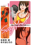 【全1-5セット】Say You~声優・この想い、あなたに届けたい~(ビッグコミックス)