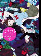 【1-5セット】ヒメゴト~十九歳の制服~(ビッグコミックス)