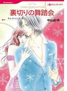 ひとめぼれセレクトセット vol.1(ハーレクインコミックス)