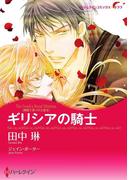 ひとめぼれセレクトセット vol.3(ハーレクインコミックス)