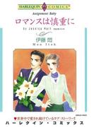 漫画家 伊藤 悶セット(ハーレクインコミックス)
