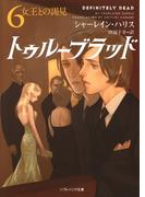 【6-10セット】「トゥルーブラッド」シリーズ(SB文庫NV)