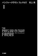 【全1-3セット】パンツァークラウン フェイセズ