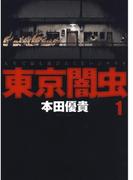 【1-5セット】東京闇虫(ヤングアニマル)