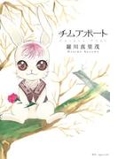 チムアポート(花とゆめコミックススペシャル)