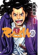 【全1-3セット】幕末狂想曲 RYOMA