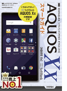 ゼロからはじめる SoftBank AQUOS Xx スマートガイド