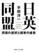 日英同盟 同盟の選択と国家の盛衰(角川ソフィア文庫)