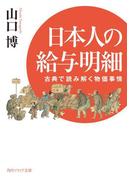 日本人の給与明細 古典で読み解く物価事情(角川ソフィア文庫)