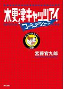 木更津キャッツアイ ワールドシリーズ(角川文庫)