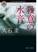 殺意の水音(角川ホラー文庫)