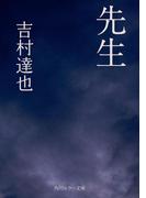 先生(角川ホラー文庫)