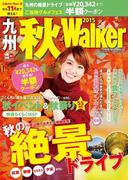 九州秋Walker2015(ウォーカームック)
