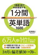 1分間英単語1600(中経出版)