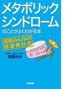 メタボリックシンドロームのことがよくわかる本(中経出版)