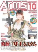 月刊アームズマガジン2015年10月号(月刊アームズマガジン)
