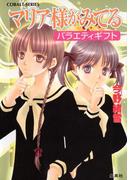 【16-20セット】マリア様がみてる(コバルト文庫)