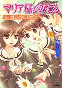 【31-35セット】マリア様がみてる(コバルト文庫)