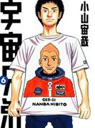 【6-10セット】宇宙兄弟