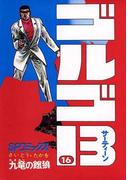 【16-20セット】ゴルゴ13(ビッグコミックス)