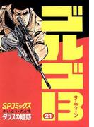 【21-25セット】ゴルゴ13(ビッグコミックス)