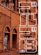 【101-105セット】ゴルゴ13(ビッグコミックス)