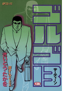 【136-140セット】ゴルゴ13(ビッグコミックス)