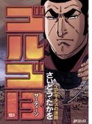 【151-155セット】ゴルゴ13(ビッグコミックス)