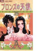 【全1-7セット】ブロンズの天使(フラワーコミックス)