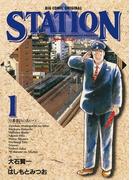 【1-5セット】STATION(ステイション)(ビッグコミックス)