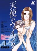【全1-2セット】天使のウインク(ジュディーコミックス)