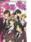 【全1-3セット】キス・キス(フラワーコミックス)