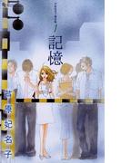 【全1-2セット】芦原妃名子傑作集(フラワーコミックス)