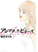 【全1-2セット】アロマチック・ビターズ(フィールコミックス)