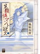 【全1-4セット】生類憐マント欲ス(幻想コレクション)